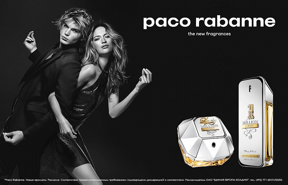 1 Million Lady Million Lucky новые ароматы Paco Rabanne сеть