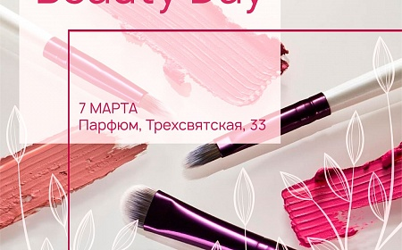 "Beauty Day в ""Парфюм"" 7.03.20"