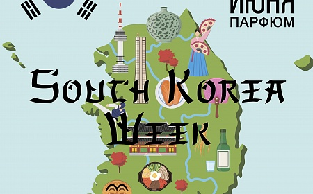 Korean week в «Парфюм» в ТЦ «Олимп»!